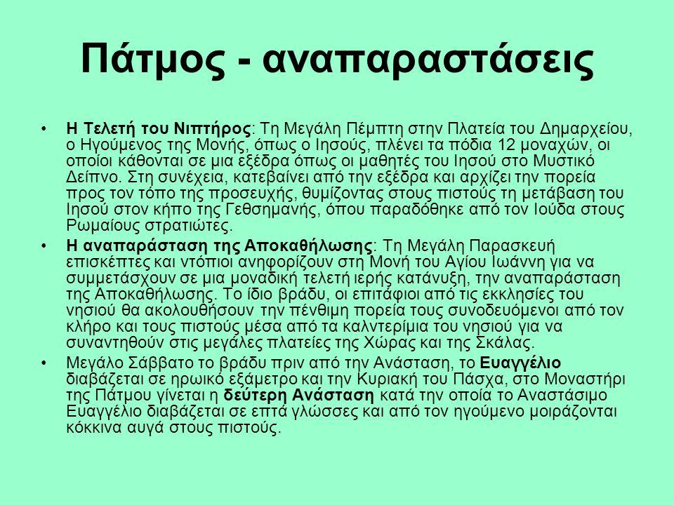 Πάτμος - αναπαραστάσεις Η Τελετή του Νιπτήρος: Τη Μεγάλη Πέμπτη στην Πλατεία του Δημαρχείου, ο Ηγούμενος της Μονής, όπως ο Ιησούς, πλένει τα πόδια 12 μοναχών, οι οποίοι κάθονται σε μια εξέδρα όπως οι μαθητές του Ιησού στο Μυστικό Δείπνο.