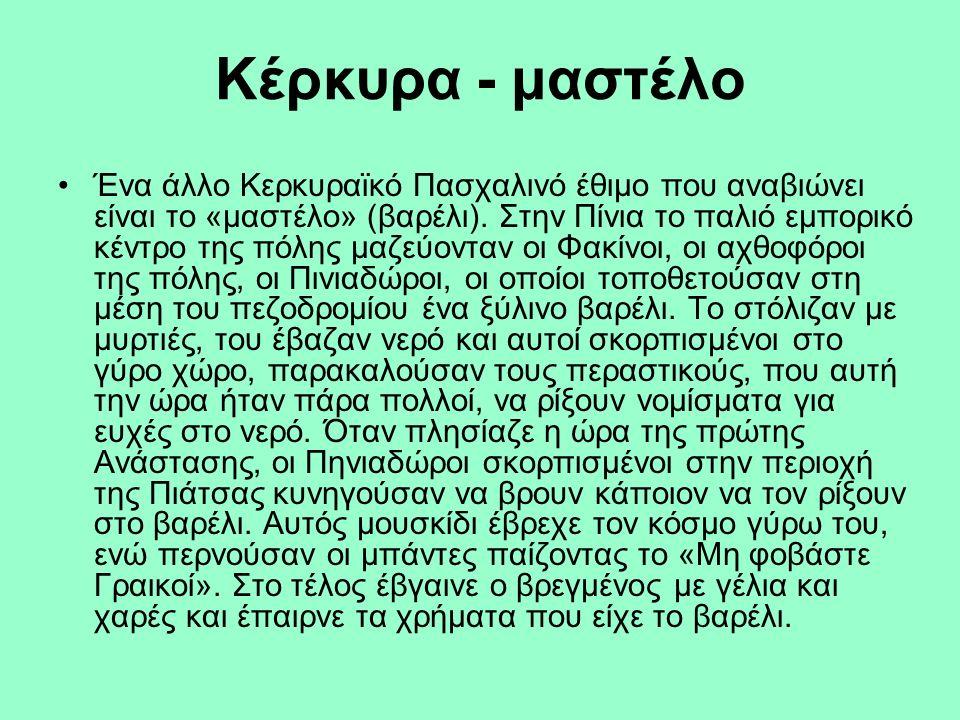 Κέρκυρα - μαστέλο Ένα άλλο Κερκυραϊκό Πασχαλινό έθιμο που αναβιώνει είναι το «μαστέλο» (βαρέλι).