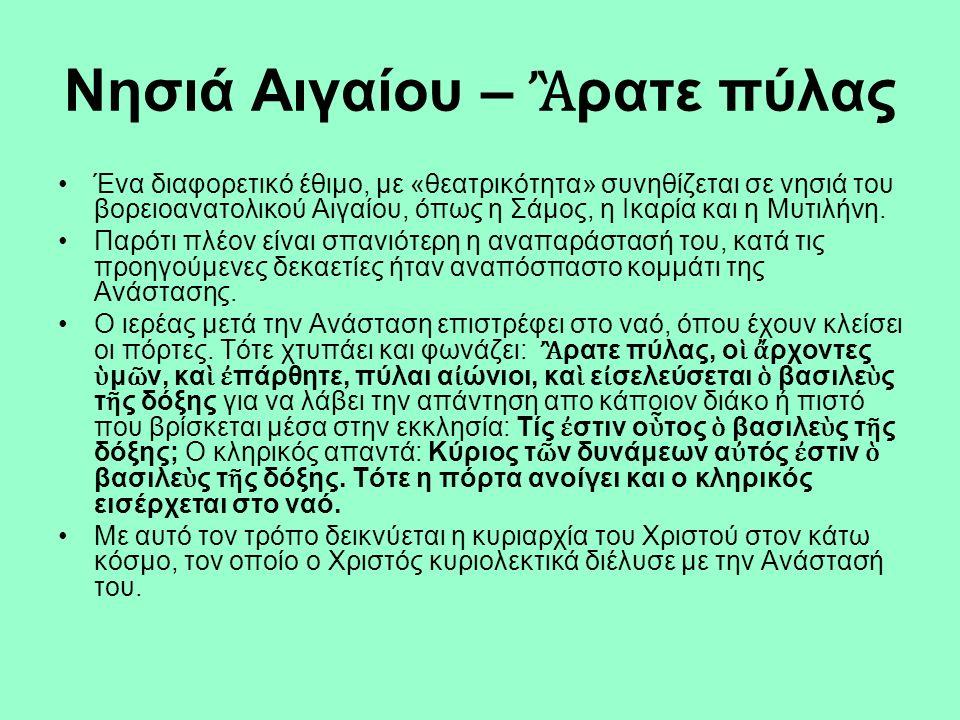 Νησιά Αιγαίου – Ἂ ρατε πύλας Ένα διαφορετικό έθιμο, με «θεατρικότητα» συνηθίζεται σε νησιά του βορειοανατολικού Αιγαίου, όπως η Σάμος, η Ικαρία και η Μυτιλήνη.