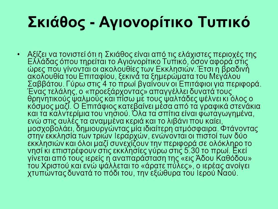 Σκιάθος - Αγιονορίτικο Τυπικό Αξίζει να τονιστεί ότι η Σκιάθος είναι από τις ελάχιστες περιοχές της Ελλάδας όπου τηρείται το Αγιονορίτικο Τυπικό, όσον αφορά στις ώρες που γίνονται οι ακολουθίες των Εκκλησιών.