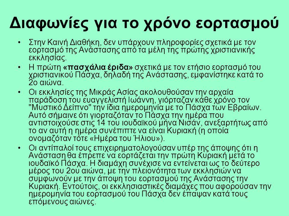 Κερκίνη - αυγομαχίες Την Κυριακή του Πάσχα αναβιώνει στην Καστανούσα Κερκίνης το ποντιακό πασχαλινό έθιμο των «αυγομαχιών».