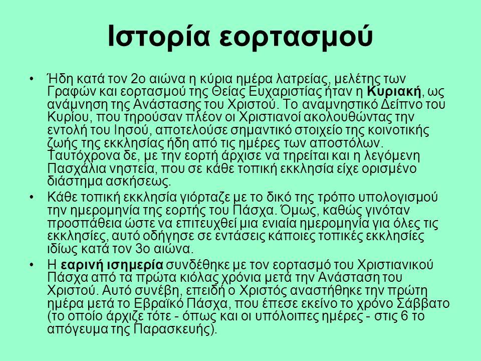 Κάψιμο του Ιούδα Το κάψιμο του Ιούδα αποτελεί ένα ξεχωριστό έθιμο το οποίο αναβιώνει σε περιοχές της Ελλάδας κάθε Κυριακή του Πάσχα, προσελκύοντας πλήθος κόσμου που θέλει να θαυμάσει την τιμωρία του φιλάργυρου προδότη.
