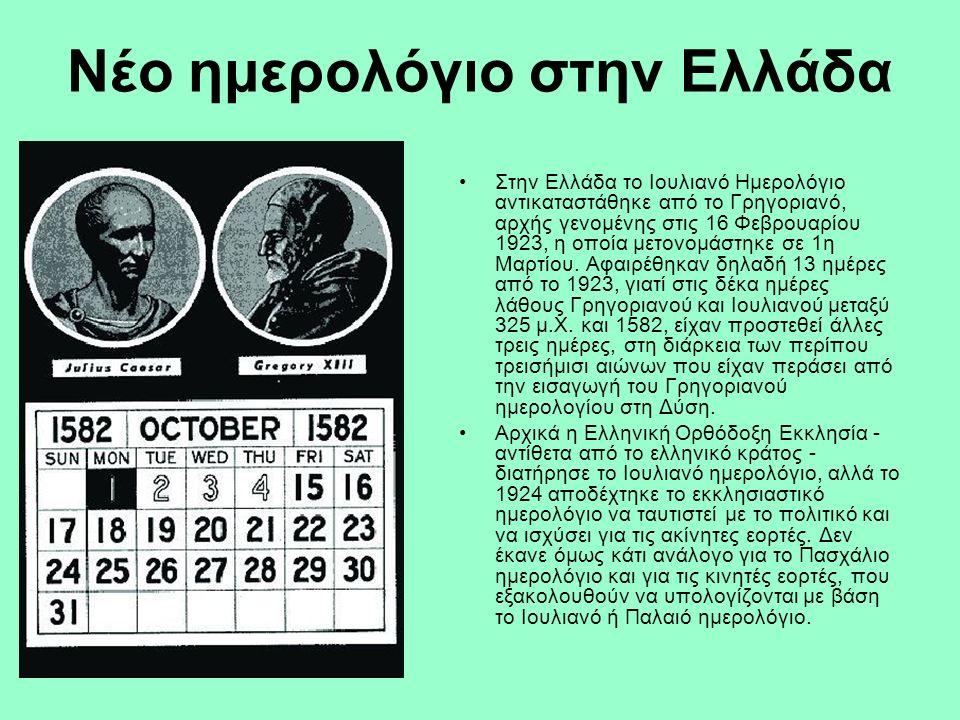 Νέο ημερολόγιο στην Ελλάδα Στην Ελλάδα το Ιουλιανό Ημερολόγιο αντικαταστάθηκε από το Γρηγοριανό, αρχής γενομένης στις 16 Φεβρουαρίου 1923, η οποία μετ