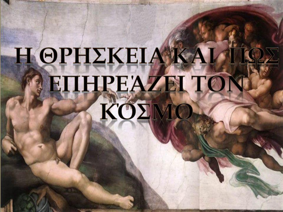 Αθεΐα Αθεϊσμός ή Αθεΐα ονομάζεται η οντολογική θέση που απορρίπτει την ύπαρξη του Θεού.
