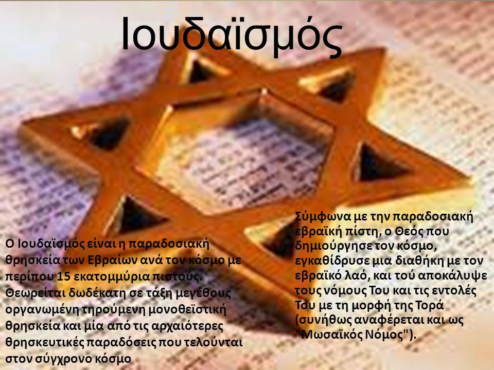 Ιουδαϊσμός Σύμφωνα με την παραδοσιακή εβραϊκή πίστη, ο Θεός που δημιούργησε τον κόσμο, εγκαθίδρυσε μια διαθήκη με τον εβραϊκό λαό, και τού αποκάλυψε τ