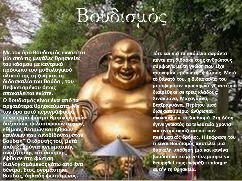 Βουδισμός Με τον όρο Βουδισμός εννοείται μία από τις μεγάλες θρησκείες του κόσμου με κεντρικό πρόσωπο του μυθολογικού υλικού της τη ζωή και τη διδασκα