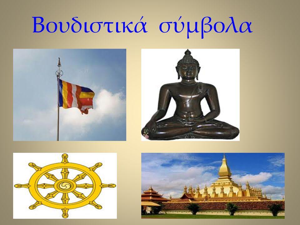 Βουδιστικά σύμβολα