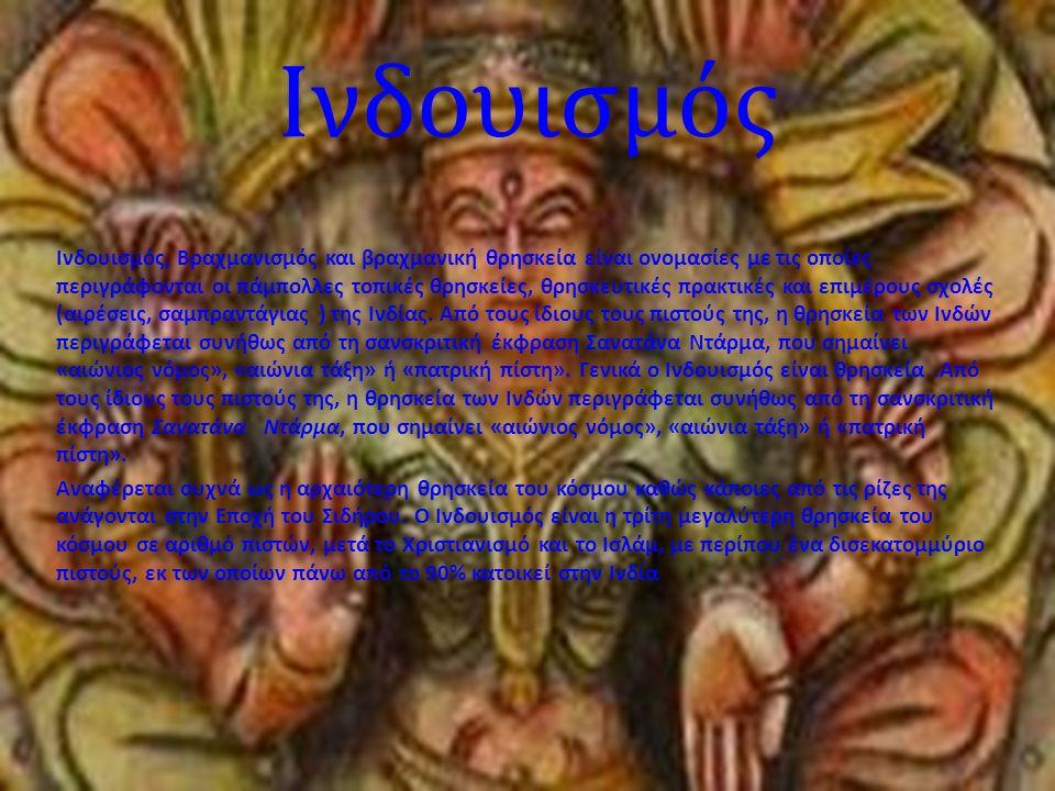 Ινδουισμός Ινδουισμός, Βραχμανισμός και βραχμανική θρησκεία είναι ονομασίες με τις οποίες περιγράφονται οι πάμπολλες τοπικές θρησκείες, θρησκευτικές π