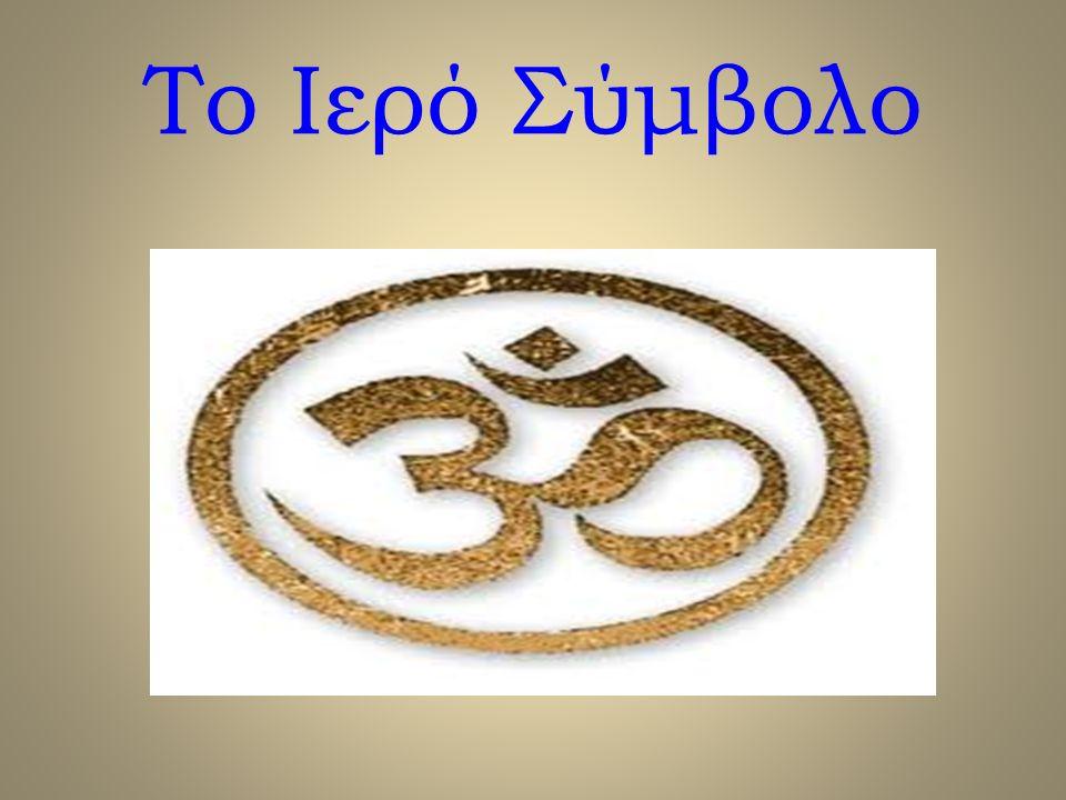 Το Ιερό Σύμβολο