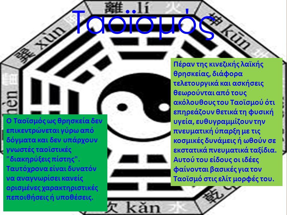 Ταοϊσμός Ο Ταοϊσμός ως θρησκεία δεν επικεντρώνεται γύρω από δόγματα και δεν υπάρχουν γνωστές ταοϊστικές