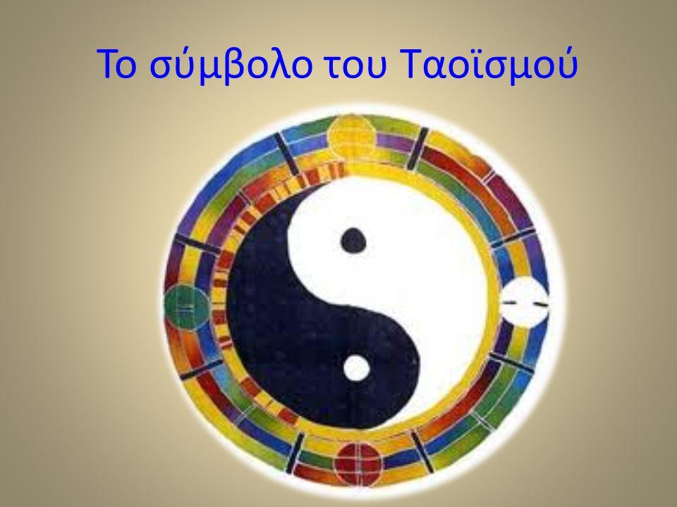 Το σύμβολο του Ταοϊσμού