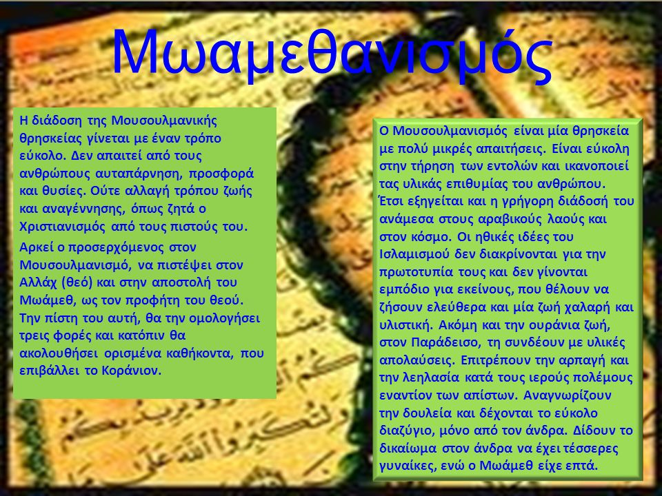 Μωαμεθανισμός Η διάδοση της Μουσουλμανικής θρησκείας γίνεται με έναν τρόπο εύκολο. Δεν απαιτεί από τους ανθρώπους αυταπάρνηση, προσφορά και θυσίες. Ού
