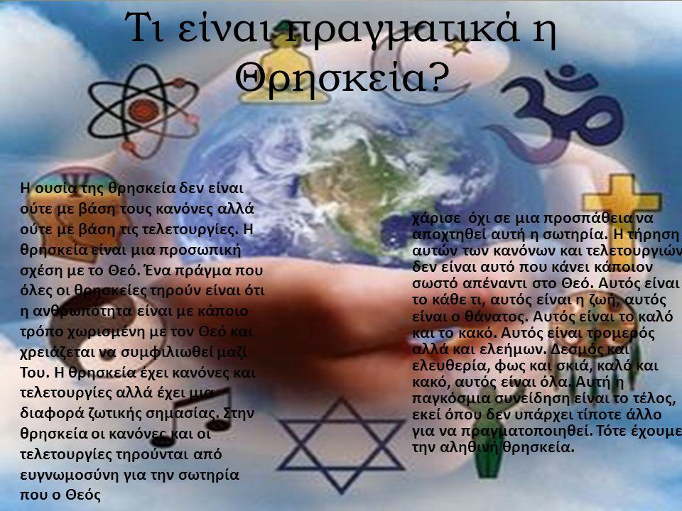Από που πηγάζει και προέρχεται η θρησκεία; Το θρησκευτικό συναίσθημα και φαινόμενο είναι έμφυτο στον άνθρωπο.