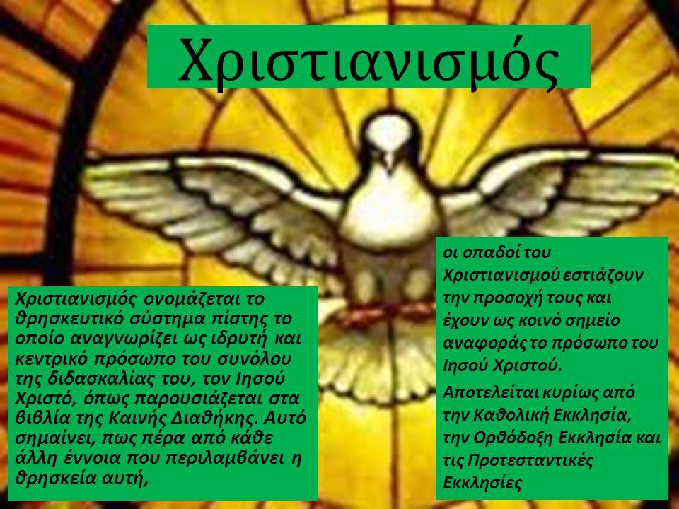 Χριστιανισμός Χριστιανισμός ονομάζεται το θρησκευτικό σύστημα πίστης το οποίο αναγνωρίζει ως ιδρυτή και κεντρικό πρόσωπο του συνόλου της διδασκαλίας τ
