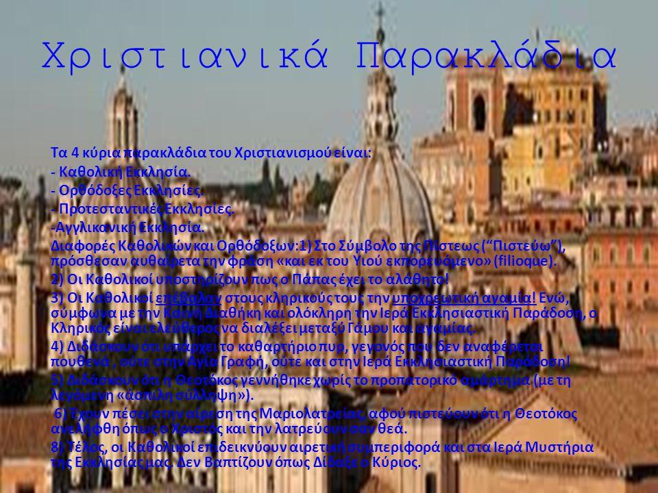 Χριστιανικά Παρακλάδια Τα 4 κύρια παρακλάδια του Χριστιανισμού είναι: - Καθολική Εκκλησία. - Ορθόδοξες Εκκλησίες. - Προτεσταντικές Εκκλησίες. -Αγγλικα