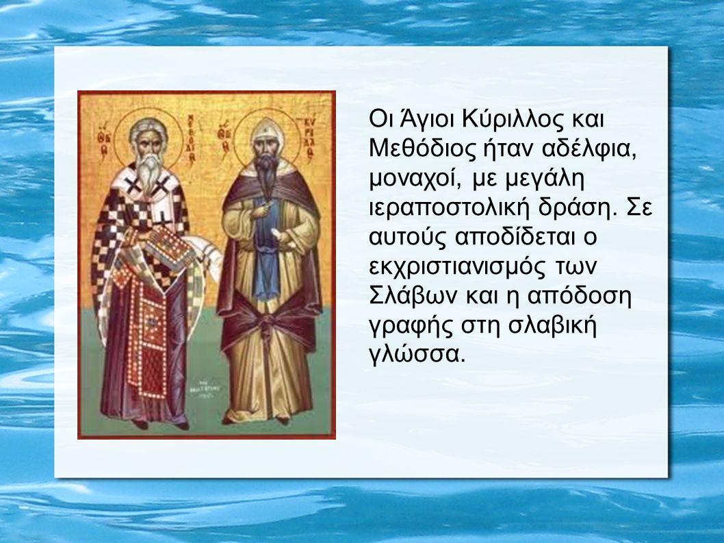 Οι Άγιοι Κύριλλος και Μεθόδιος ήταν αδέλφια, μοναχοί, με μεγάλη ιεραποστολική δράση.