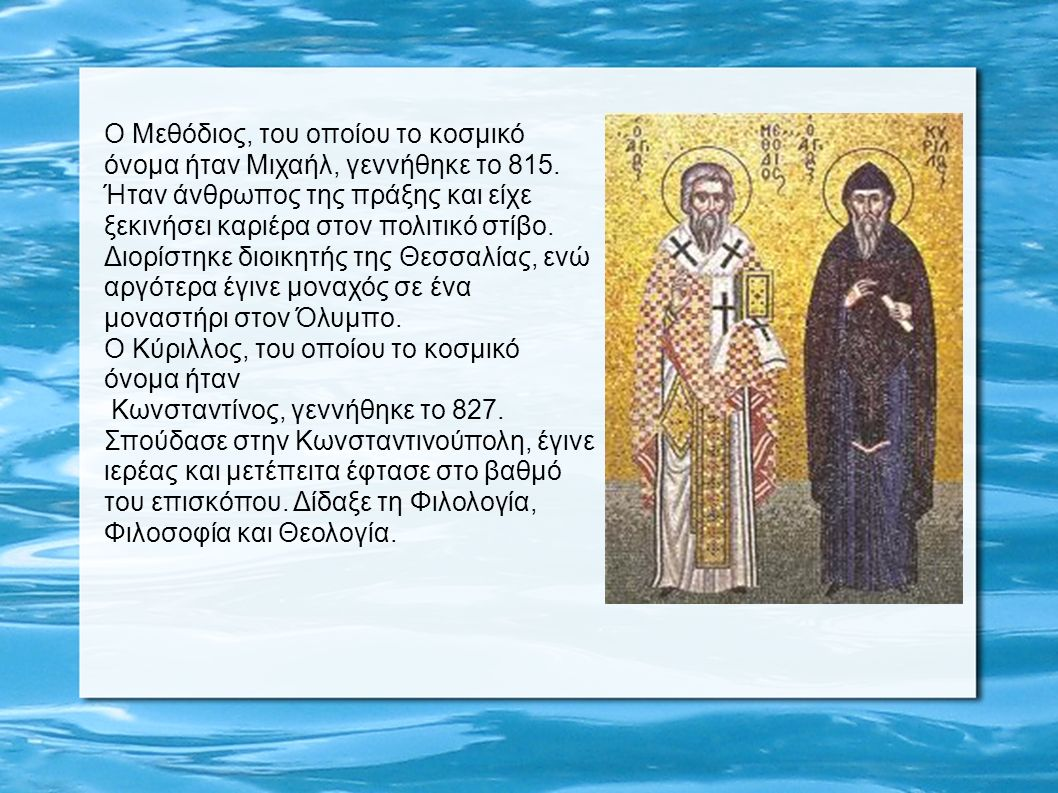 Ο Μεθόδιος, του οποίου το κοσμικό όνομα ήταν Μιχαήλ, γεννήθηκε το 815.