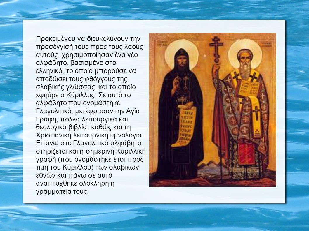 Προκειμένου να διευκολύνουν την προσέγγισή τους προς τους λαούς αυτούς, χρησιμοποίησαν ένα νέο αλφάβητο, βασισμένο στο ελληνικό, το οποίο μπορούσε να αποδώσει τους φθόγγους της σλαβικής γλώσσας, και το οποίο εφηύρε ο Κύριλλος.