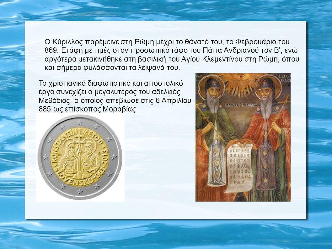 Ο Κύριλλος παρέμεινε στη Ρώμη μέχρι το θάνατό του, το Φεβρουάριο του 869.