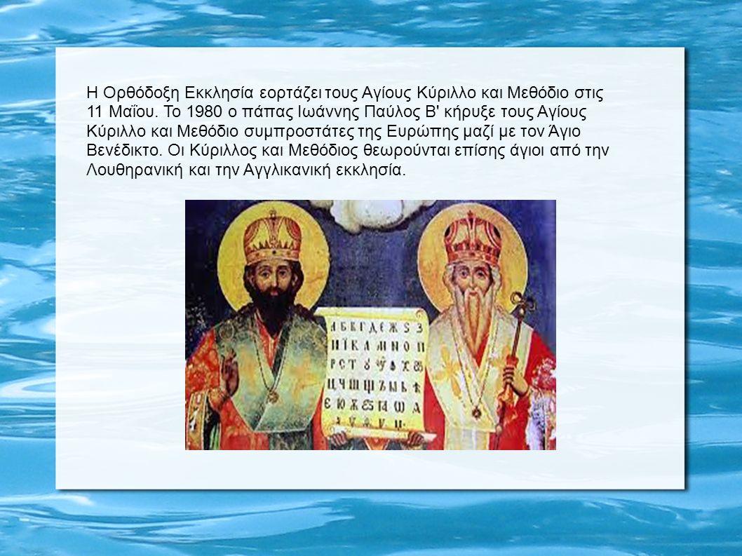 Η Ορθόδοξη Εκκλησία εορτάζει τους Aγίους Κύριλλο και Μεθόδιο στις 11 Μαΐου.