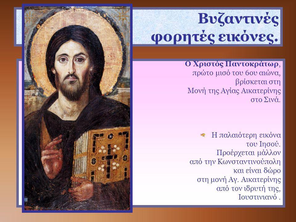 Βυζαντινές φορητές εικόνες. Ο Χριστός Παντοκράτωρ, πρώτο μισό του 6ου αιώνα, βρίσκεται στη Μονή της Αγίας Αικατερίνης στο Σινά. Η παλαιότερη εικόνα το