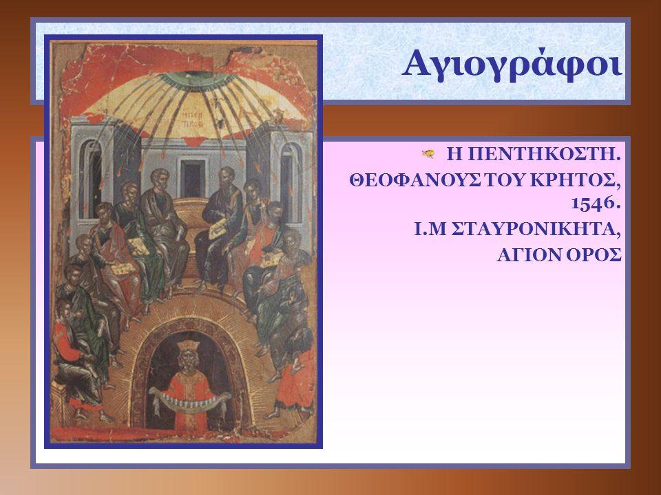 Αγιογράφοι Η ΠΕΝΤΗΚΟΣΤΗ. ΘΕΟΦΑΝΟΥΣ ΤΟΥ ΚΡΗΤΟΣ, 1546. Ι.Μ ΣΤΑΥΡΟΝΙΚΗΤΑ, ΑΓΙΟΝ ΟΡΟΣ
