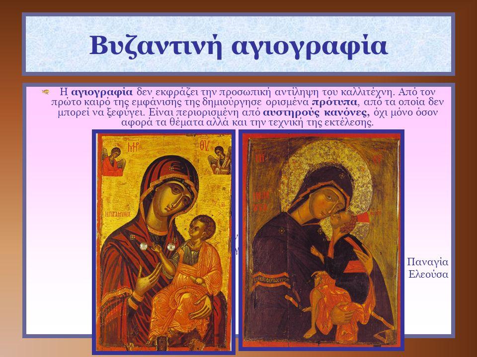 Βυζαντινή αγιογραφία Η αγιογραφία δεν εκφράζει την προσωπική αντίληψη του καλλιτέχνη. Από τον πρώτο καιρό της εμφάνισής της δημιούργησε ορισμένα πρότυ
