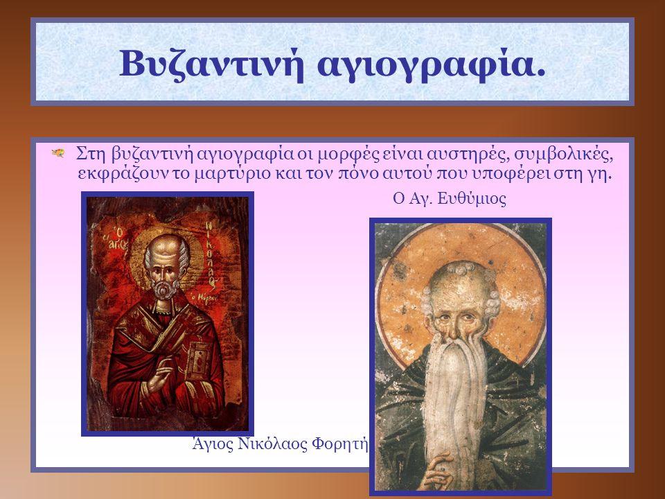 Βυζαντινή αγιογραφία. Στη βυζαντινή αγιογραφία οι μορφές είναι αυστηρές, συμβολικές, εκφράζουν το μαρτύριο και τον πόνο αυτού που υποφέρει στη γη. Ο Α