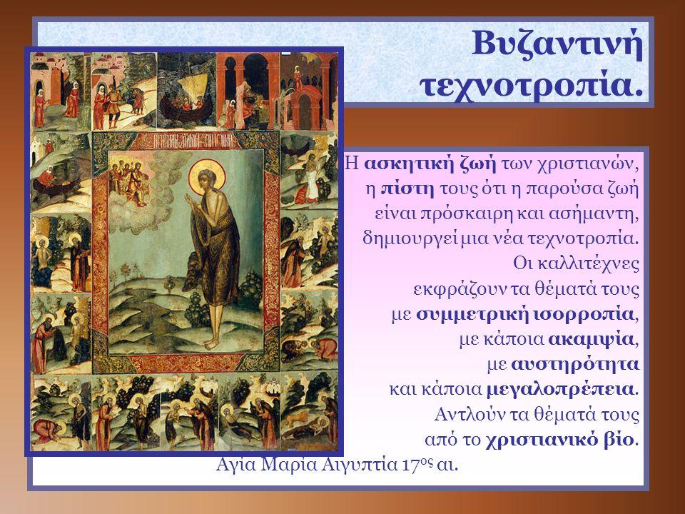 Βυζαντινή τεχνοτροπία. Η ασκητική ζωή των χριστιανών, η πίστη τους ότι η παρούσα ζωή είναι πρόσκαιρη και ασήμαντη, δημιουργεί μια νέα τεχνοτροπία. Οι