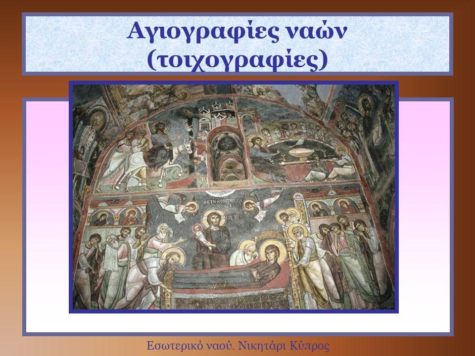 Αγιογραφίες ναών (τοιχογραφίες) Εσωτερικό ναού. Νικητάρι Κύπρος