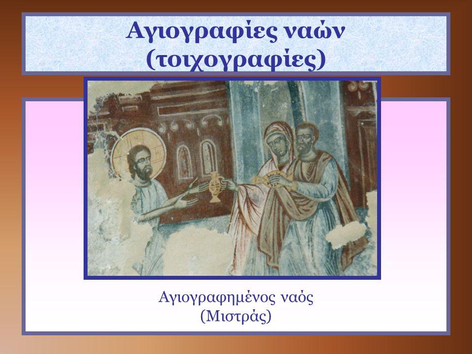 Αγιογραφίες ναών (τοιχογραφίες) Αγιογραφημένος ναός (Μιστράς)