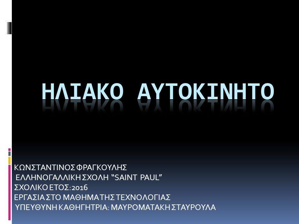 ΚΩΝΣΤΑΝΤΙΝΟΣ ΦΡΑΓΚΟΥΛΗΣ ΕΛΛΗΝΟΓΑΛΛΙΚΗ ΣΧΟΛΗ SAINT PAUL ΣΧΟΛΙΚΟ ΕΤΟΣ:2016 ΕΡΓΑΣΙΑ ΣΤΟ ΜΑΘΗΜΑ ΤΗΣ ΤΕΧΝΟΛΟΓΙΑΣ ΥΠΕΥΘΥΝΗ ΚΑΘΗΓΗΤΡΙΑ: ΜΑΥΡΟΜΑΤΑΚΗ ΣΤΑΥΡΟΥΛΑ