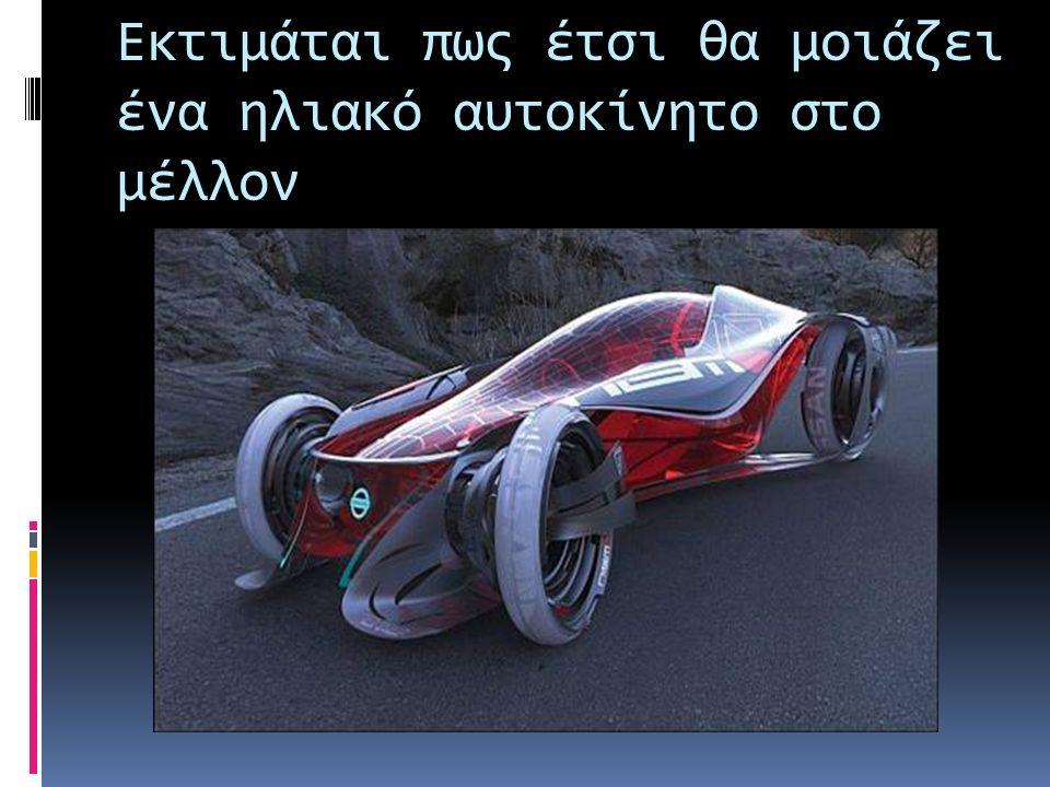 Εκτιμάται πως έτσι θα μοιάζει ένα ηλιακό αυτοκίνητο στο μέλλον