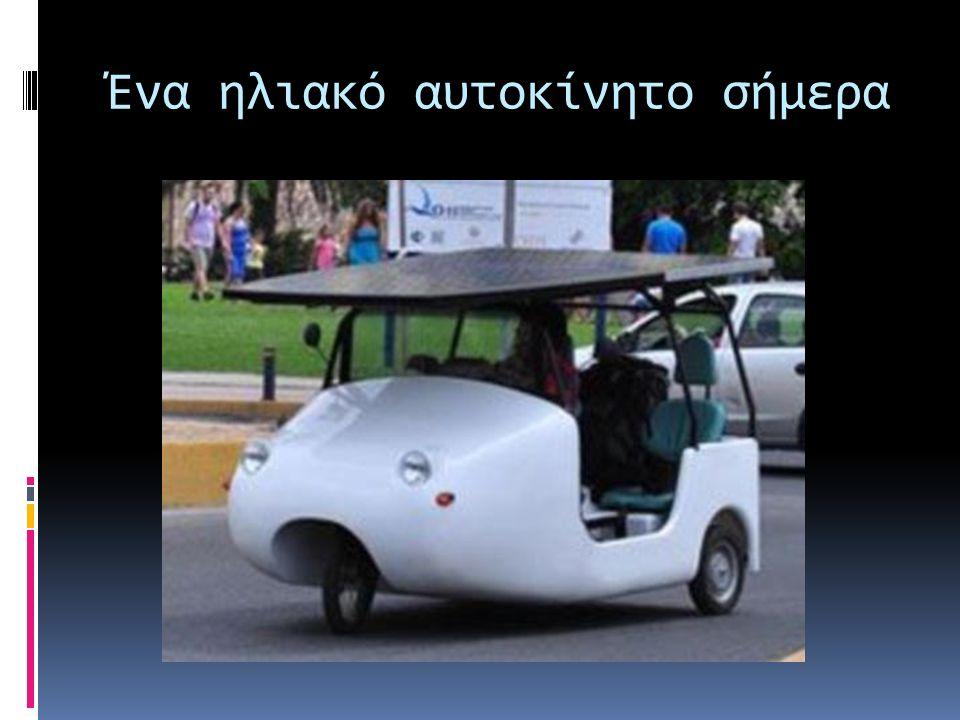 Ένα ηλιακό αυτοκίνητο σήμερα