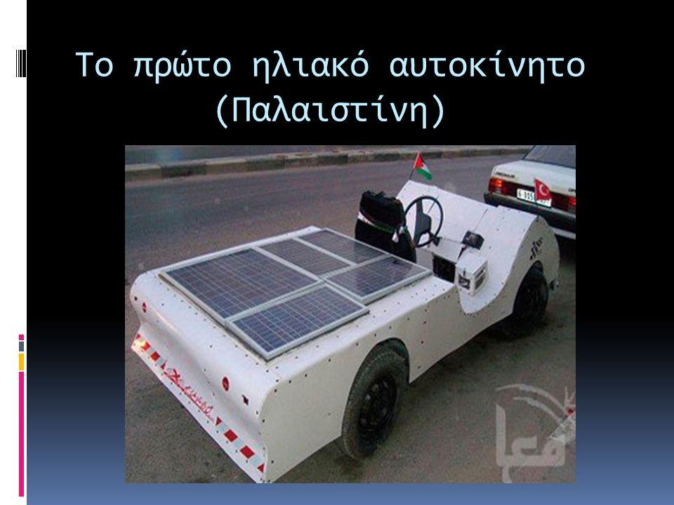 Το πρώτο ηλιακό αυτοκίνητο (Παλαιστίνη)