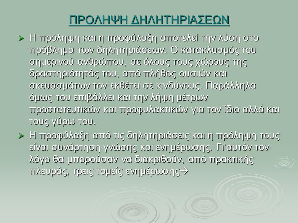 ΠΡΟΛΗΨΗ ΔΗΛΗΤΗΡΙΑΣΕΩΝ  Η πρόληψη και η προφύλαξη αποτελεί την λύση στο πρόβλημα των δηλητηριάσεων.