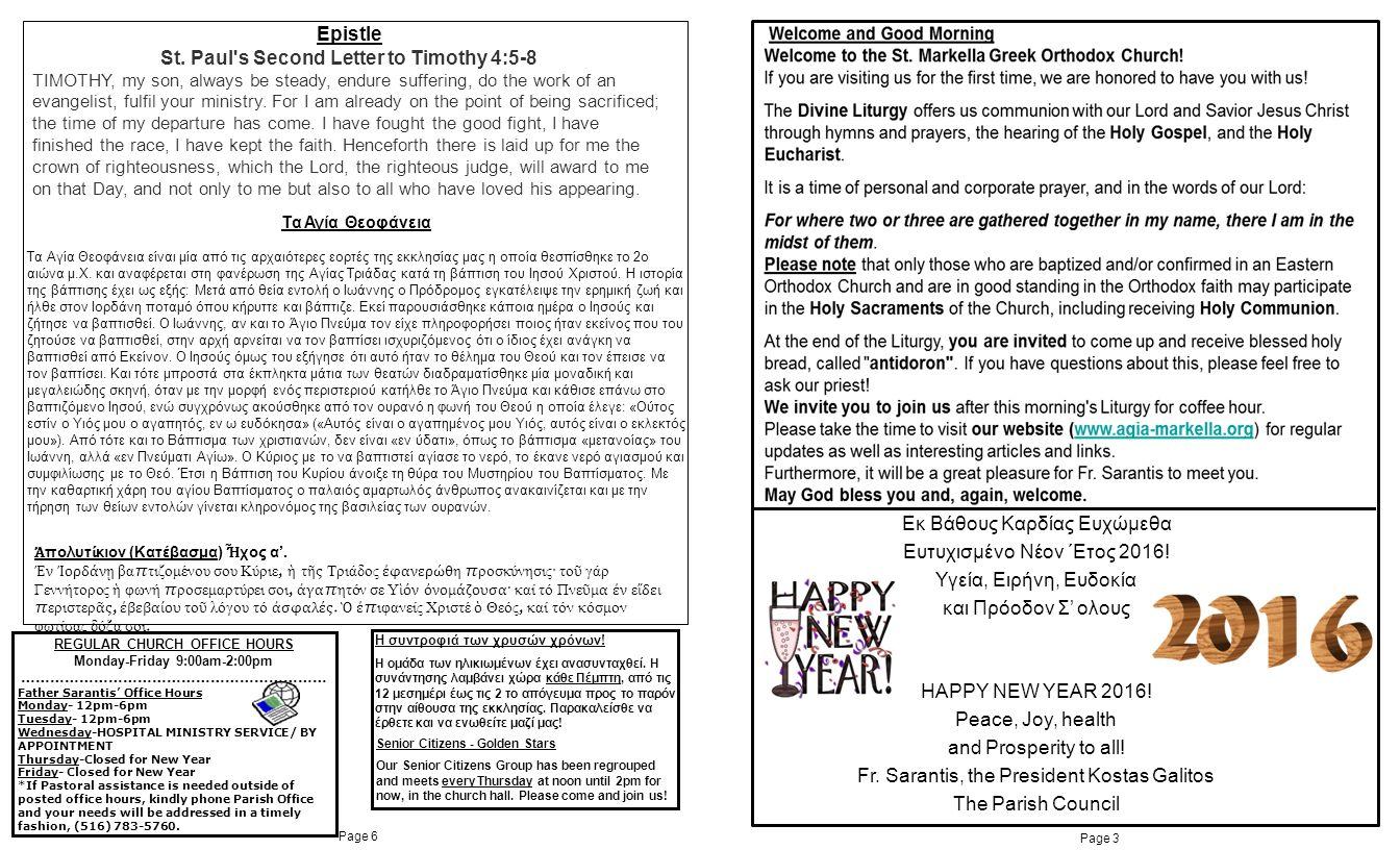 Page 5 Page 4 Το Αγιο Ευαγγέλιο – ΚΑΤΑ ΜΑΡΚΟΝ Α´ 1 - 8 Ε ἰ σοδικόν - Δε ῦ τε προσκυνήσωμεν κα ὶ προσπέσωμεν Χριστ ῷ.