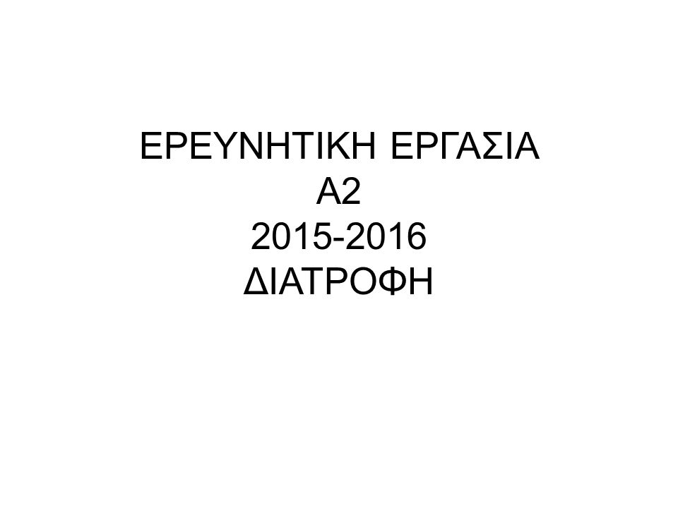 ΕΡΕΥΝΗΤΙΚΗ ΕΡΓΑΣΙΑ Α2 2015-2016 ΔΙΑΤΡΟΦΗ