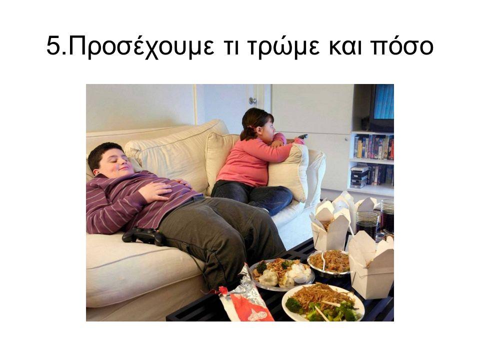 5.Προσέχουμε τι τρώμε και πόσο