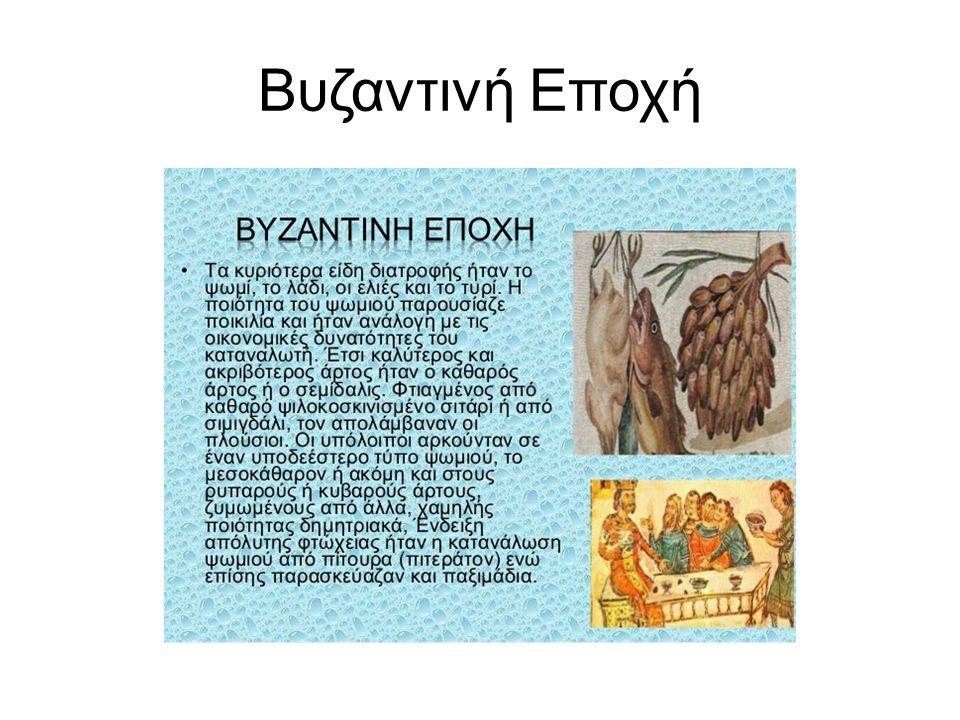 Βυζαντινή Εποχή