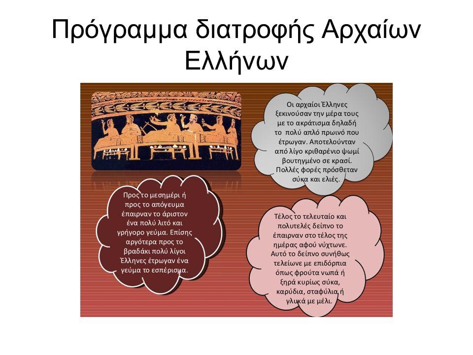 Πρόγραμμα διατροφής Αρχαίων Ελλήνων