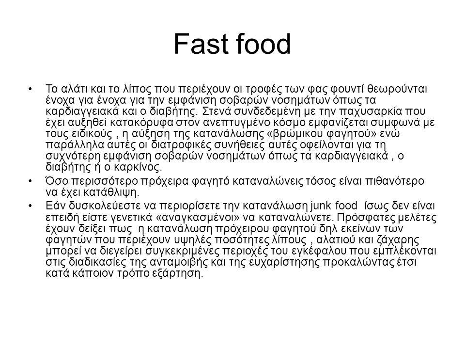 Fast food To αλάτι και το λίπος που περιέχουν οι τροφές των φας φουντί θεωρούνται ένοχα για ένοχα για την εμφάνιση σοβαρών νοσημάτων όπως τα καρδιαγγειακά και ο διαβήτης.