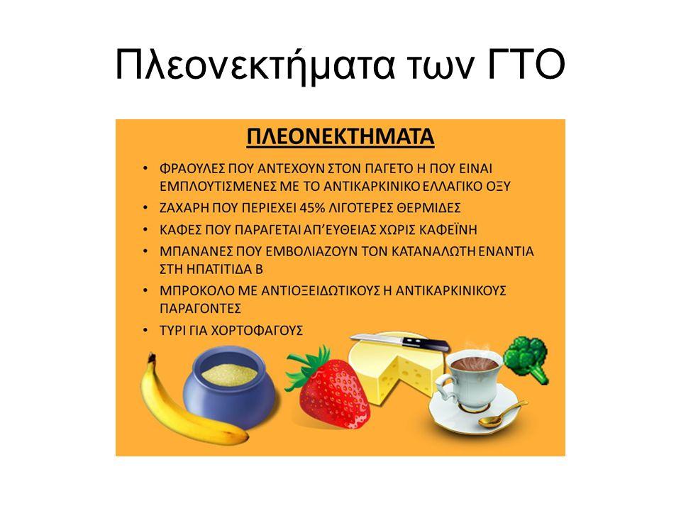 Πλεονεκτήματα των ΓΤΟ