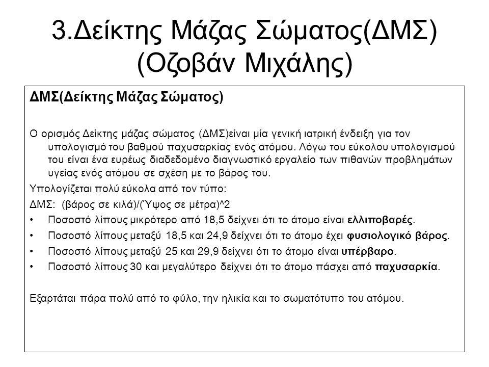 3.Δείκτης Μάζας Σώματος(ΔΜΣ) (Οζοβάν Μιχάλης) ΔΜΣ(Δείκτης Μάζας Σώματος) Ο ορισμός Δείκτης μάζας σώματος (ΔΜΣ)είναι μία γενική ιατρική ένδειξη για τον υπολογισμό του βαθμού παχυσαρκίας ενός ατόμου.