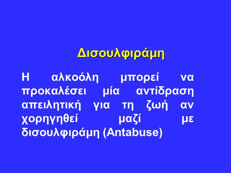 Δισουλφιράμη Η αλκοόλη μπορεί να προκαλέσει μία αντίδραση απειλητική για τη ζωή αν χορηγηθεί μαζί με δισουλφιράμη (Antabuse)