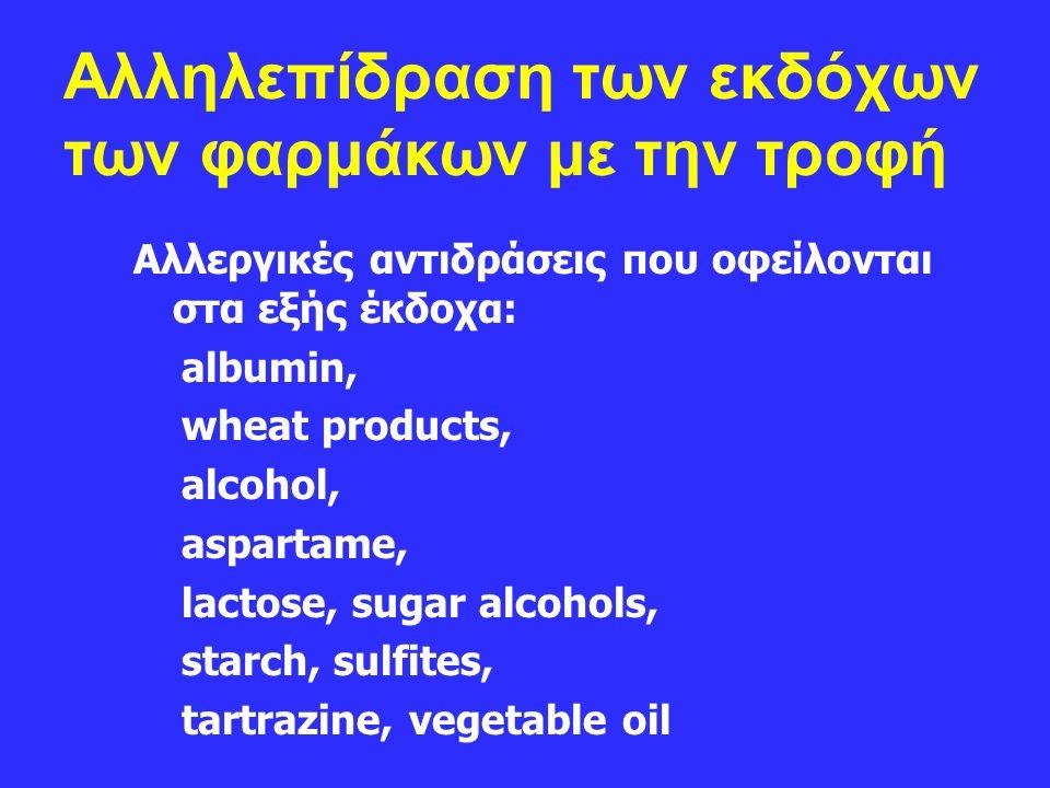 Αλληλεπίδραση των εκδόχων των φαρμάκων με την τροφή Αλλεργικές αντιδράσεις που οφείλονται στα εξής έκδοχα: albumin, wheat products, alcohol, aspartame, lactose, sugar alcohols, starch, sulfites, tartrazine, vegetable oil