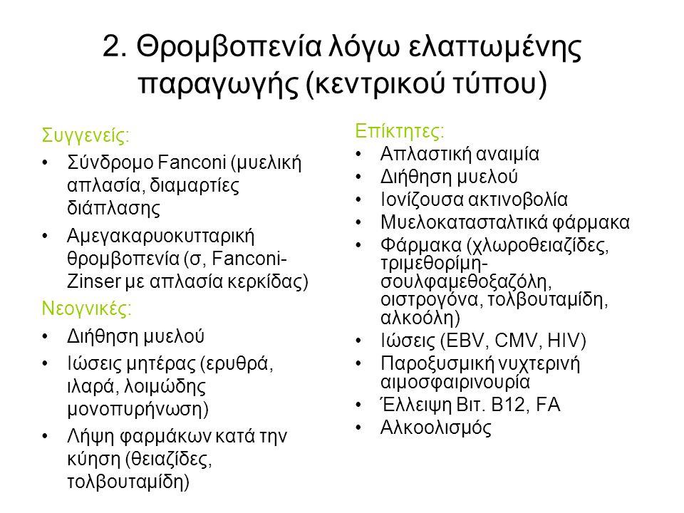 2. Θρομβοπενία λόγω ελαττωμένης παραγωγής (κεντρικού τύπου) Συγγενείς: Σύνδρομο Fanconi (μυελική απλασία, διαμαρτίες διάπλασης Αμεγακαρυοκυτταρική θρο