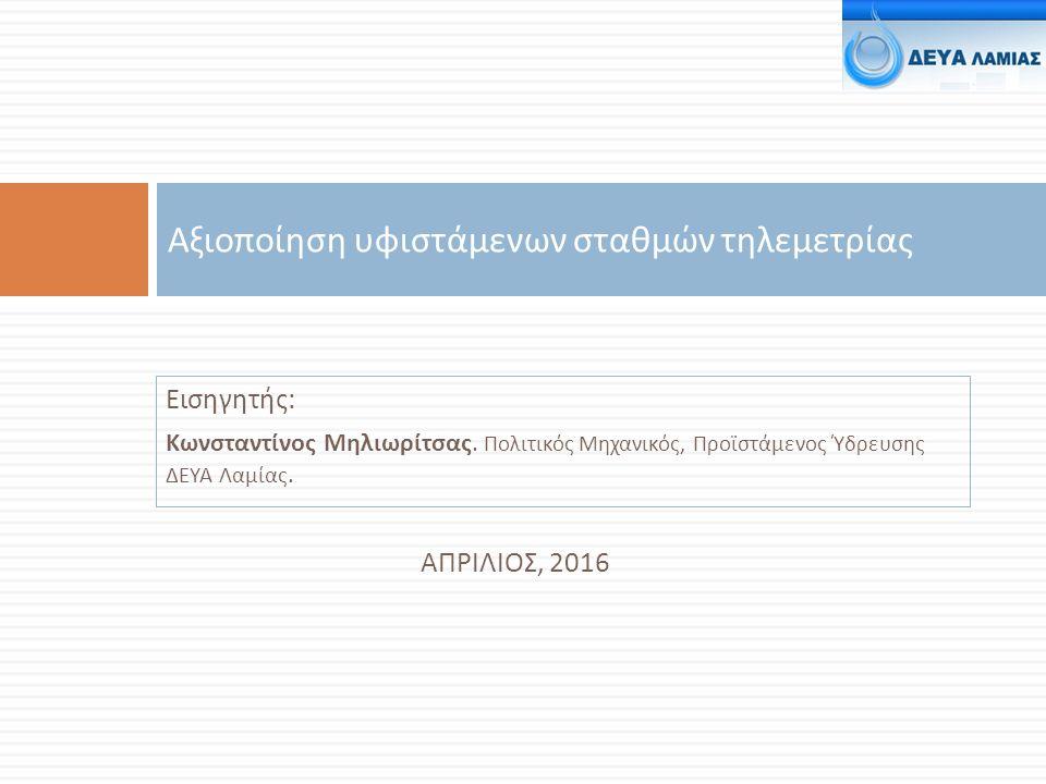 Εισηγητής : Κωνσταντίνος Μηλιωρίτσας. Πολιτικός Μηχανικός, Προϊστάμενος Ύδρευσης ΔΕΥΑ Λαμίας.