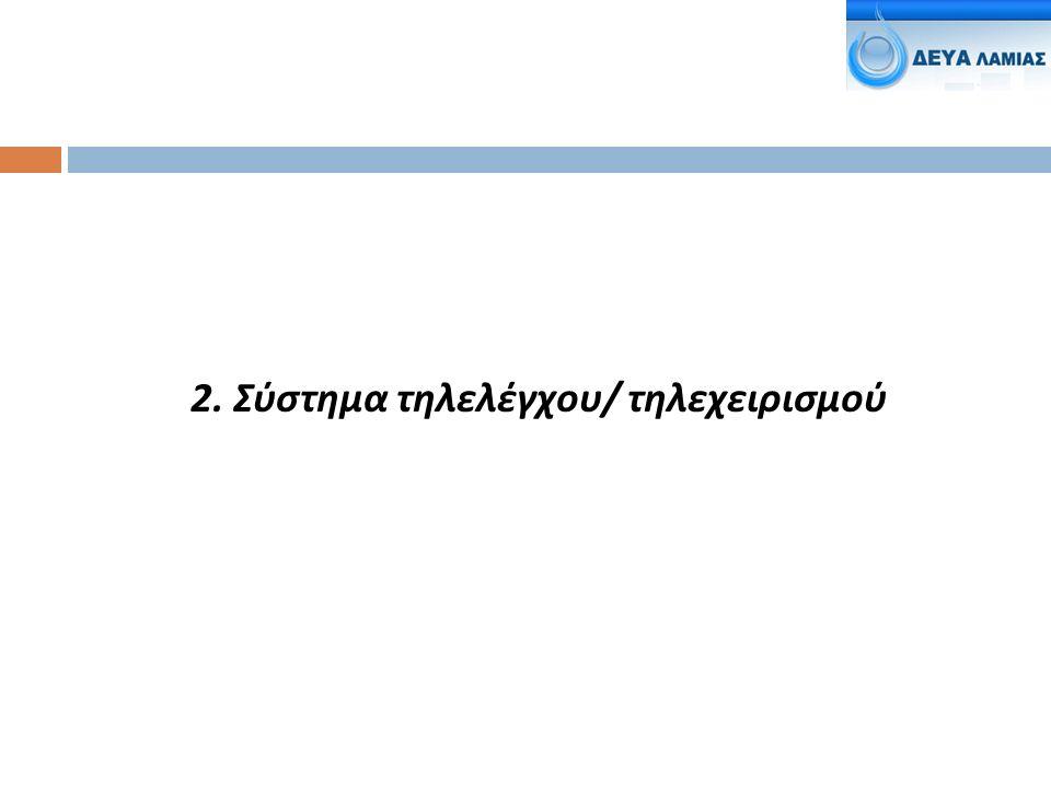2. Σύστημα τηλελέγχου / τηλεχειρισμού
