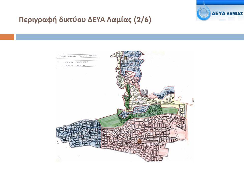 Περιγραφή δικτύου ΔΕΥΑ Λαμίας ( 3/6 )  Το συνολικό μήκος του δικτύου ύδρευσης των Δημοτικών Διαμερισμάτων είναι αντίστοιχα ~ 200 χλμ.